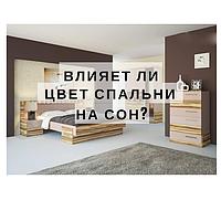 Как выбрать цвет спальни, чтобы спалось хорошо?
