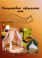 """Каталог штор """"Декоративное Оформление Окон"""" Выпуск 1"""