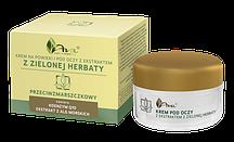 Крем для глаз с экстрактом зеленого чая и коензимом Q10+R- Eye And Eyelids Cream With Extract Q10+R, 25 мл