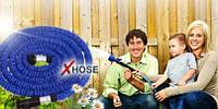 Компактный шланг XHOSE/MAGIC HOSE (до 7.5м) + распылительная насадка