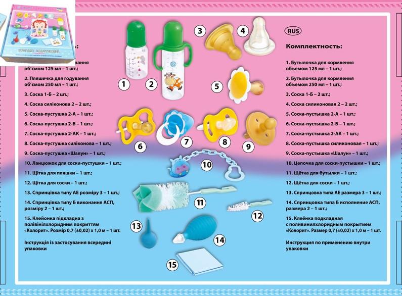 Комплект подарунковий:комплекти дитячі для годування та профілактичних - ИГРОДОМ в Днепре
