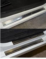 Накладки на пороги Lada Granta 2011-  6шт. premium