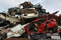 Сдать авто на металлолом Харьков и область