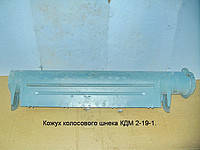 Кожух шнека колосового Енисей КДМ 2-19-1, фото 2