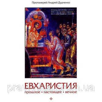 Евхаристия. Прошлое, настоящее, вечное. Дудченко А. (Протоиерей)