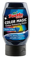 Полироль для кузова Turtle wax Color Magic (темно-синий) Color Magic 300 ml.