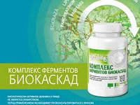"""НОВИНКА! КОМПЛЕКС ФЕРМЕНТОВ """" БИОКАСКАД """" 180 таб.УЖЕ В ПРОДАЖЕ! биоактивный продукт нового поколения"""