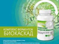 """НОВИНКА! КОМПЛЕКС ФЕРМЕНТОВ """" БИОКАСКАД """" 60 таб.УЖЕ В ПРОДАЖЕ! биоактивный продукт нового поколения"""