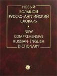 Новый большой русско-английский словарь (110 000) Ермолович. Дрофа