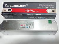 Блок питания для светодиодной  ленты СПЕЦИАЛИСТ 12V 100W IP20 узкий
