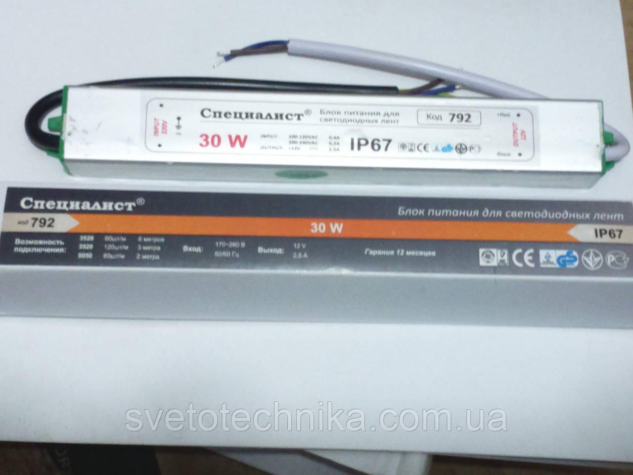 Блок питания для светодиодной ленты 12v 30w IP 67 герметичный
