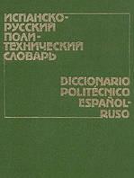 Испанско-русский политехнический словарь/Diccionario politecnico espanol-ruso