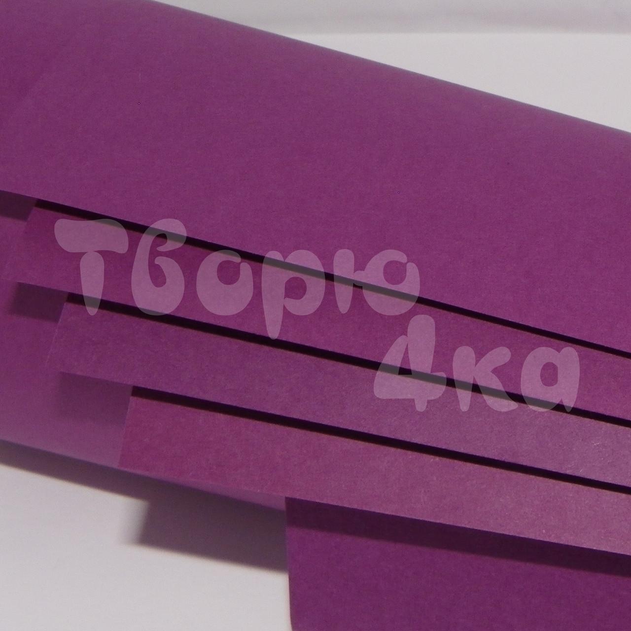 Бумага цветная А4 160 гр/м.кв intense raspberry (сливовый)