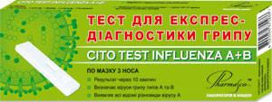 Экспресс-тест для диагностики гриппа А+В, фото 2