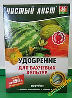 """Удобрение """"Чистый Лист"""" для бахчевых, 300 г"""