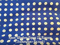 Креп-Шифон Горох