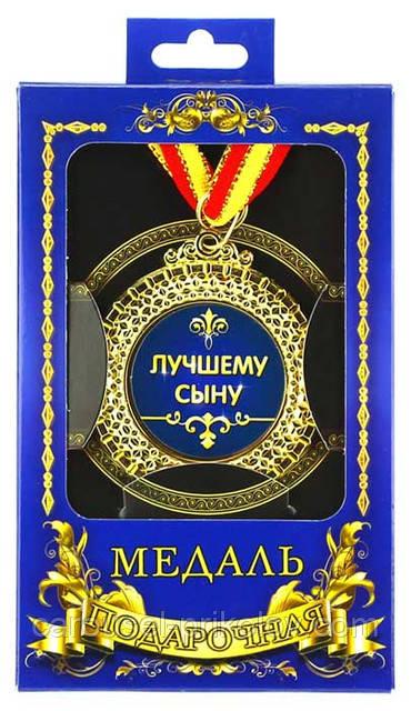 Медаль подарочная Лучшему сыну