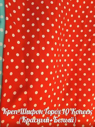 Креп-Шифон Горох 10 Копійок (Червоний+Білий), фото 2