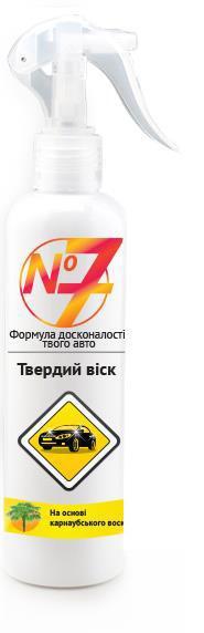 Твердый воск, карнауба, N7 - ООО «ТЕХНОХИМ ГРУПП» в Запорожье