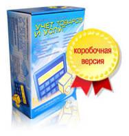Учет товаров и услуг 5.30 Малый бизнес (ТРЭЙДСОФТ)