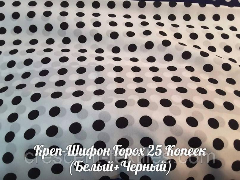 Креп-Шифон Горох 25 Копеек (Белый+Черный)