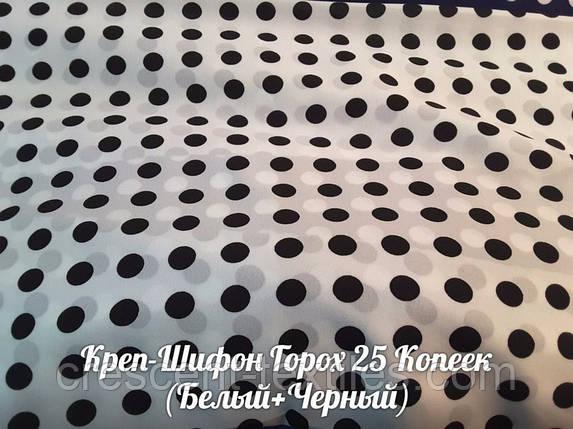 Креп-Шифон Горох 25 Копеек (Белый+Черный), фото 2
