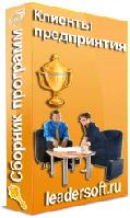 Клиенты предприятия 15.2.12.0 (Лидер Эксэсс)