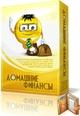 Домашние Финансы Professional 1.2.6.6 (Lab-1M)