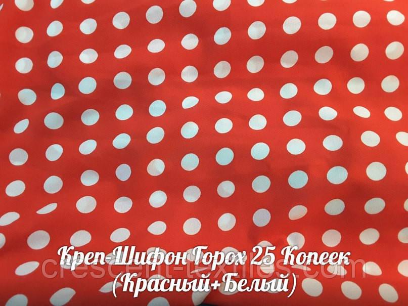 Креп-Шифон Горох 25 Копійок (Червоний+Білий)