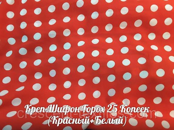Креп-Шифон Горох 25 Копійок (Червоний+Білий), фото 2