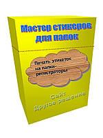 Мастер стикеров для папок 1.13 (Сайт «Другое решение»)