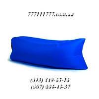 Ламзак (Lamzac) Кресло - мешок \ Надувной шезлонг \ Самонадувной диван