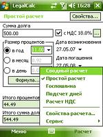 ЮристРасчет Mobile 1.8 (Лаборатория юридических исследований)