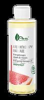 Энергизирующее массажное масло с грейпфрутом - Energizing Massage Oil-Grapefruit, 200 мл