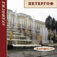 Петергоф. Фонтаны 1.0 (Audiogid.ru)
