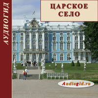 Царское село (Пушкин). Екатерининский парк 1.0 (Audiogid.ru)
