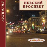 Невский проспект. Конспект истории Петербурга 1.0 (Audiogid.ru)