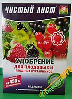 """Удобрение""""Чистый Лист"""" для плодовых и ягодных кустарников, 300гр"""