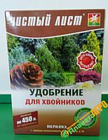 """Удобрение """"Чистый Лист"""" для хвойников, 300гр"""