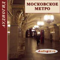 Московское метро 1.0 (Audiogid.ru)