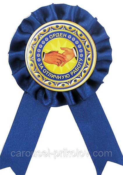 Орден За отличную работу
