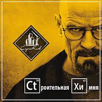 Строительная химия от Компании СтройКиев 2006