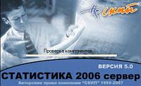 СТАТИСТИКА 2006 сервер (электронная версия) 5.0 (СКИП)