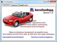 АРМ «АвтоЛомбард» 1.9 (Ovvio Systems)