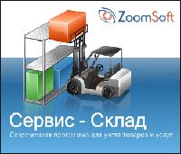 Сервис-Склад 8.7 (ООО Компания АвтоСофт)