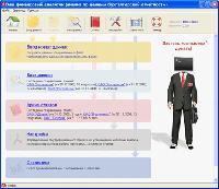Ваш финансовый аналитик Онлайн (Авдеев Виталий Юрьевич)