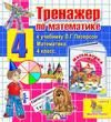 Интерактивный тренажер по математике для четвертого класса к учебнику Л.Г. Петерсон 2.5 (Marco Polo Group)