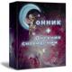 Сонник + Дневник сновидений 1.8 (Target-Multimedia)