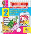 Интерактивный тренажер по математике для второго класса к учебнику Л.Г. Петерсон 2.5 (Marco Polo Group)