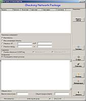 Контроль сетевых пакетов 1.0 (Глотов Валерий Николаевич)